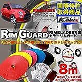 【M】Rimblades社製 ホイールリムガード | FJ4127 (レッド)