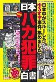 日本『バカ犯罪』白書 最新版