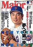 月刊メジャー・リーグ 1998年4月号 吉井理人インタビュー 夢への第一歩