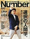Sports Graphic Number (スポーツ・グラフィック ナンバー) 2013年 1/24号 [雑誌]