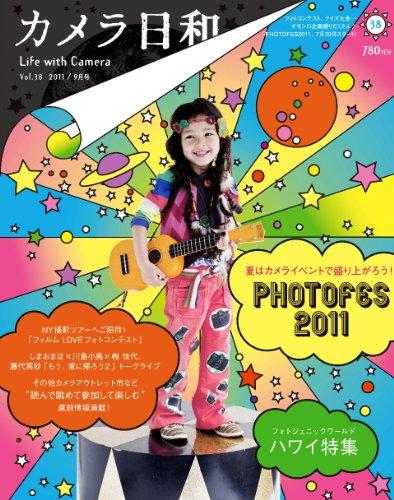 カメラ日和 2011年 09月号 [雑誌] VOL.38