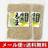 焙煎えごま 75g×2袋 (胡麻風味) 必須脂肪酸オメガ3(α-リノレン酸) 【ポスト投函便】
