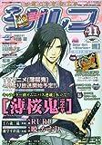 comic SYLPH ( コミックシルフ ) 2010年 03月号 [雑誌]