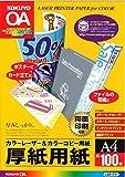 コクヨ 厚紙用紙 A4 100枚 LBP-F31