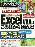 日経ソフトウエア 2015年12月号 -