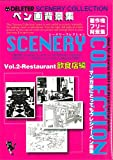 img - for Scenery Collection: Restaurant book / textbook / text book
