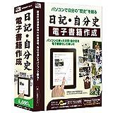 Amazon.co.jpデネット 日記・自分史 電子書籍作成