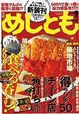 めしとも 2010年 09月号 [雑誌]