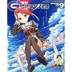 電撃G's magazine (ジーズマガジン) 2014年 09月号 [雑誌]