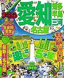 まっぷる 愛知 名古屋・知多半島・三河 '15 (国内|観光・旅行ガイドブック/ガイド)
