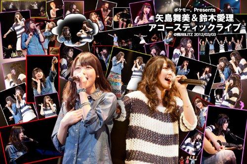 ポケモー。Presents 矢島舞美&鈴木愛理 アコースティックライブ @横浜BLITZ 2012/03/03 [DVD]