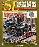 週刊 SL鉄道模型 2013年 2/21号 [分冊百科]