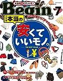 Begin (ビギン) 2015年 07月号 [雑誌]