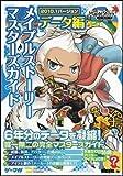 メイプルストーリー マスターズガイド データ編 2010.1バージョン (ゲーマガBOOKS)