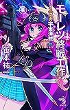 ミニスカ宇宙海賊12 モーレツ終戦工作 (朝日ノベルズ)
