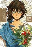 5人の王 1 初回限定版小冊子付き (Dariaコミックス)