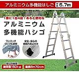 1台4役 多機能 はしご 5.7m 折りたたみ式 万能 ハシゴ