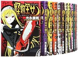 怪物王女 コミック 1-18巻 セット (シリウスKC)