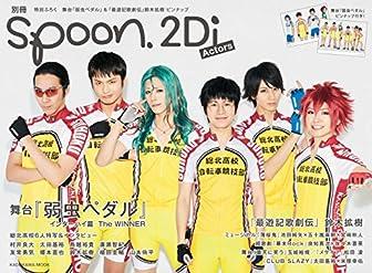 別冊spoon. vol.64 2Di Actors 表紙巻頭特集舞台『弱虫ペダル』/Wカバー 『最遊記歌劇伝』鈴木拡樹 62485-78 (ムック)