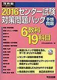 センター試験対策問題パック 2016 (河合塾シリーズ)