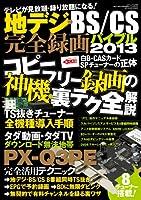 地デジ・BS/CS完全録画バイブル2013 (三才ムック vol630)