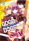 GDGD-DOGS(3)<完> (KCx(ARIA))