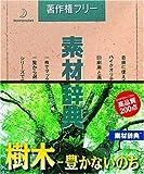 素材辞典 Vol.76 樹木・豊かないのち編