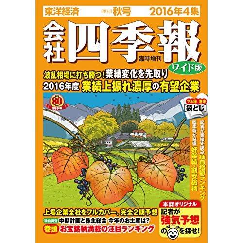 会社四季報 2016年ワイド版 4集秋号 [雑誌]