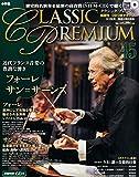 CD付マガジンクラシックプレミアム(45) 2015年 9/29 号 [雑誌]