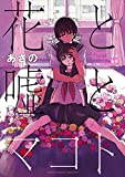 花と嘘とマコト (少年チャンピオンコミックス・タップ!)