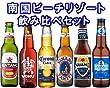 世界のビール ビーチリゾート6本飲み比べギフトセット【コロナ、プリモ、ヴォヌ、GUAM1、ビンタン、ヒナノ】専用ギフトボックスでお届け