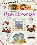 くまがいなおみのKawaiiペイント (レディブティックシリーズno.3630)