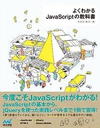 よくわかるJavaScriptの教科書 教科書シリーズ