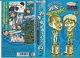 ダウンタウンのガキの使いやあらへんで!! 10周年記念傑作トークPart2 [VHS]