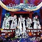 FAMILY PARTY【B:己龍初回限定盤】(在庫あり。)