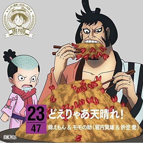 ワンピース ニッポン縦断! 47クルーズCD at 愛知(仮) (デジタルミュージックキャンペーン対象商品: 200円クーポン)