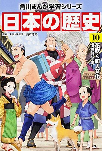 角川まんが学習シリーズ 日本の歴史 (10) 花咲く町人文化 江戸時代中期