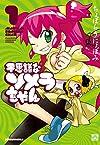 不思議なソメラちゃん 1 (IDコミックス 4コマKINGSぱれっとコミックス)