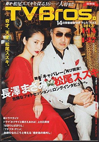 TV Bros(テレビ ブロス) 2017年 1/14 号