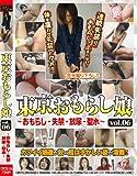 スティールワークス/東京おもらし娘 VOL.6 ~おもらし・失禁・放尿・聖水 カワイイ娘達が放つ超恥ずかしい姿が満載~ [DVD]