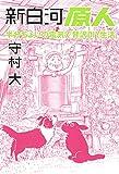 新白河原人(2) (モーニングコミックス)