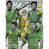 J LEAGUE SOCCER KING(Jリーグサッカーキング) 2016年 01 月号 [雑誌]