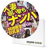 YAB-42【Amazon.co.jp限定】人妻狙い撃ちナンパ 今回のターゲットは料理教室帰りの巨乳妻だ!FFP仕様 [DVD]
