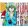 実は私は コミック 1-6巻セット (少年チャンピオン・コミックス)