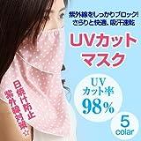 UVカット フェイスカバー 日焼け防止 息苦しくないフェイスマスク メガネ曇らないUVカット率98%(UPF50+)【CandyBox】