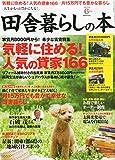 田舎暮らしの本 2015年 06 月号 [雑誌]