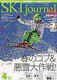 スキージャーナル 2015年 04 月号 [雑誌]