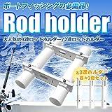 ロッドホルダー 3連×2個 2連×2個 ボートフィッシング 釣り 竿立て レール ポールなどに取り付け ロッドスタンド