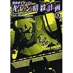 【クリックで詳細表示】機動戦士ガンダム ギレン暗殺計画 (3) (角川コミックス・エース 83-7): Ark Performance: 本
