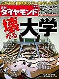 週刊 ダイヤモンド 2010年 9/18号 [雑誌]